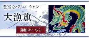 豊富なバリエーション「大漁旗」