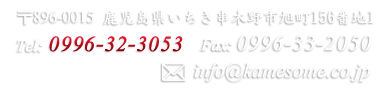 お問い合わせフォームは24時間受付中「鹿児島県伝統的工芸品指定店」亀﨑染工有限会社