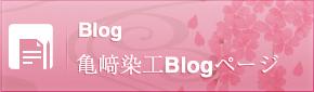 亀﨑染工ブログ