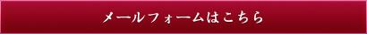 「鹿児島県伝統的工芸品指定店」亀﨑染工有限会社お問い合わせ