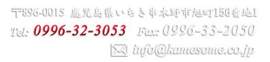 お問い合わせは24時間受付中「鹿児島県伝統的工芸品指定店」亀﨑染工有限会社