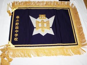 校旗・園旗